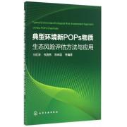 典型环境新POPs物质生态风险评估方法与应用