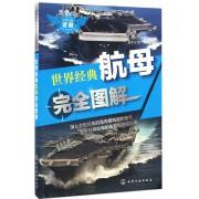 世界经典航母完全图解/世界经典武器完全图解系列