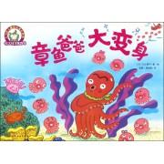 章鱼爸爸大变身/3-6岁儿童快乐成长系列