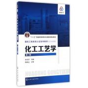 化工工艺学(第2版国际工程教育认证系列教材十二五普通高等教育本科国家级规划教材)