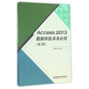 Access2013数据库技术及应用(第2版)