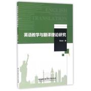 英语教学与翻译理论研究