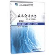 成本会计实务(附项目训练第3版十二五职业教育国家规划教材)