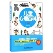 儿童心理百科(7-12岁)