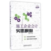 施工企业会计实账模拟/行业会计实账模拟系列