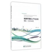 能源环境投入产出分析(模型方法与应用)