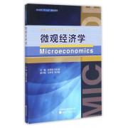 微观经济学(高等财经院校经济学专业核心课程系列教材)