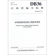 水利枢纽库区抬田工程技术规范(DB36\T853-2015)/江西省地方标准