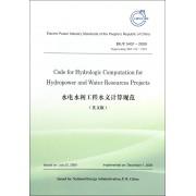水电水利工程水文计算规范(DL\T5431-2009Superseding SDJ214-1983英文版)
