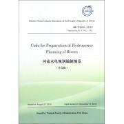 河流水电规划编制规范(DL\T5042-2010Superseding DL\T5042-1995英文版)
