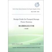 抽水蓄能电站设计导则(DL\T5208-2005英文版)