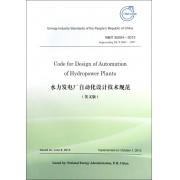 水力发电厂自动化设计技术规范(NB\T35004-2013Superseding DL\T5081-1997英文版)