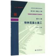 特种混凝土施工/水利水电工程施工技术全书