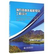 蒲石河抽水蓄能电站工程设计
