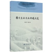 雒文生水文水环境文选