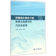 环境变化条件下的地表水资源评价方法及应用