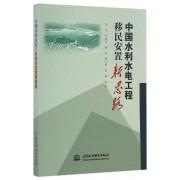 中国水利水电工程移民安置新思路