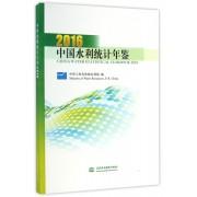 中国水利统计年鉴(2016)(精)