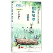 幽默故事(第2级中英对照)/青青草中英双语分级读物
