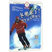 冬奥来了(冠军从零教滑雪)