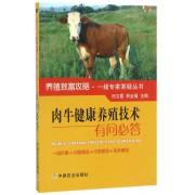 肉牛健康养殖技术有问必答/养殖致富攻略一线专家答疑丛书