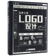 品牌元素(LOGO设计)(精)