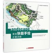 景观快题手绘步骤详解/考研就业一本通系列丛书