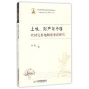 土地财产与治理(农村宅基地制度变迁研究)/中国现代农业治理研究丛书