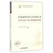 农地细碎化的公共治理之道(沙洋县按户连片耕种模式调查)/中国现代农业治理研究丛书