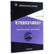 电子线路实验与课程设计(普通高等院校电子信息与电气工程类专业教材)