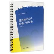 导游基础知识学练一体手册(十二五职业教育国家规划教材配套用书)