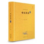 世说新语(译注评)(精)/中华经典全本译注评
