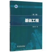 基础工程(第2版十三五普通高等教育本科规划教材)