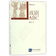 戏剧ABC/民国ABC丛书