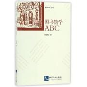 图书馆学ABC/民国ABC丛书