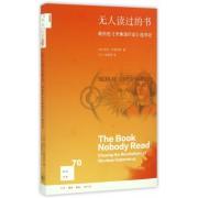 无人读过的书(哥白尼天体运行论追寻记)/新知文库