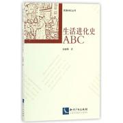 生活进化史ABC/民国ABC丛书