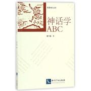 神话学ABC/民国ABC丛书