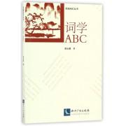 词学ABC/民国ABC丛书