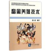 畜禽养殖技术(国家中等职业教育改革发展示范学校校本教材)