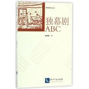 独幕剧ABC/民国ABC丛书