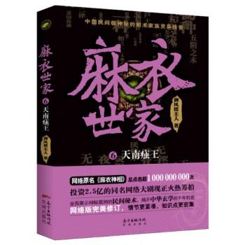麻衣世家(6天南痋王)