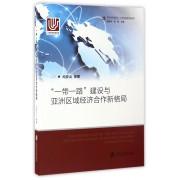 一带一路建设与亚洲区域经济合作新格局/世界经济新格局中国经济新常态论丛