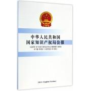 中华人民共和国国家知识产权局公报(2015)(英文版)