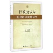 行政复议与行政诉讼衔接研究