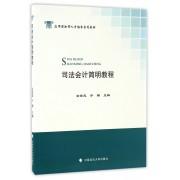 司法会计简明教程(应用型法律人才培养系列教材)