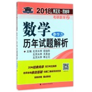 数学历年试题解析(数学3)/2018年李正元范培华考研数学