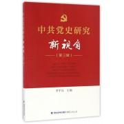 中共党史研究新视角(第3辑)