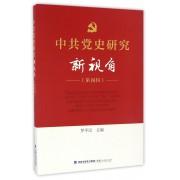 中共党史研究新视角(第4辑)