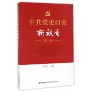 中共党史研究新视角(第2辑)